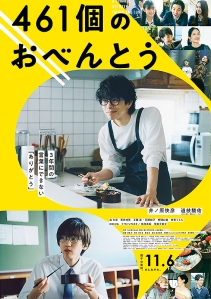 461 Days of Bento Film Poster