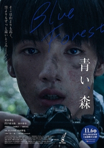 Blue Forest Film Poster