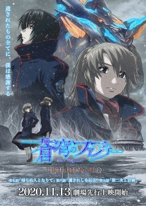 Fafner THE BEYOND Episodes 7, 8, 9 Film Poster