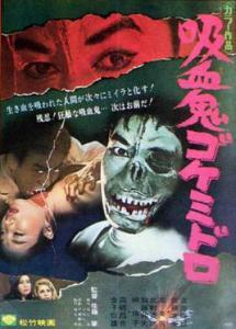 Goke, Body Snatcher From Hell Japanese Film Poster