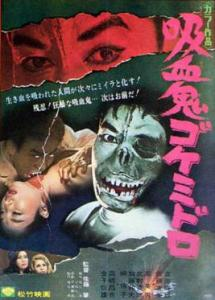 Goke, Body Snatcher From Hell Japanese Film Poster