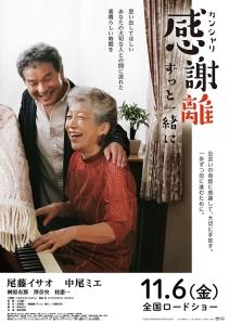 Kansha Hanare Zutto Issho ni Film Poster