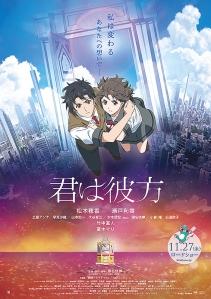 Kimi wa Kanata Film Poster