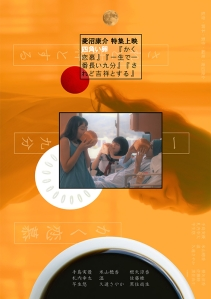 Kosuke Hishinuma Film Event Poster