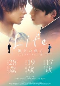 Life Senjou no Bokura Director's Cut Film Poster