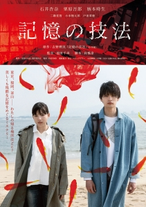 Memory's Technique Film Poster