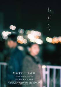 Mogura Film Poster