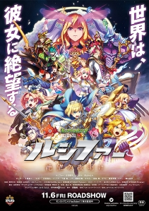 Monster Strike The Movie Lucifer Zetsubou no Yoake Film Poster