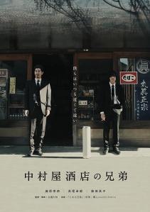 Nakamura Saketen no Kyoudai Film Poster