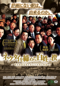 Nekutai o Shimeta Hyakusho Ikki Film Poster