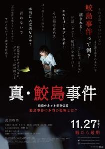 Shin Samejima Jiken Film Poster