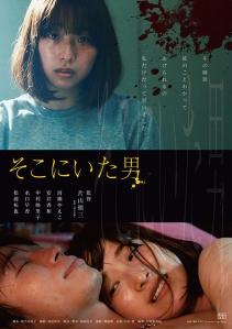Soko ni Ita Otoko Film Poster
