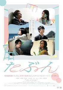 Tabun Film Poster