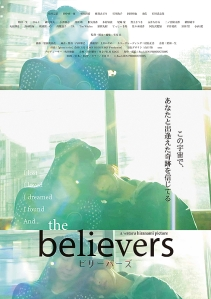 The Believers Film Poster