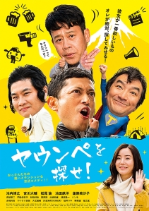 Yaunpe wo Sagase! Film Poster