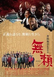 Burai Film poster