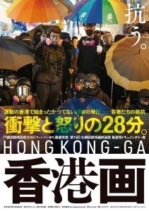 Hong Kong-Ga Film Poster