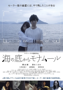 I Want to Be Loved Film Poster