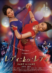 Lady to Lady Film Poster