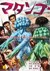 Matango Film Poster