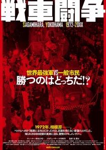 Sensha Toso Film Poster