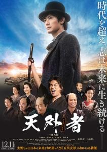 Tengaramon Film Poster