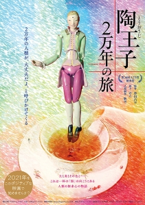 Tou Ouji 2-Man-nen no Tabi Film Poster