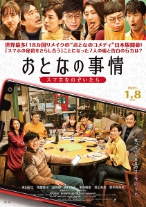 Adult's Situation Film Poster