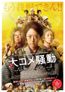 Angry Rice Wives Film Poster