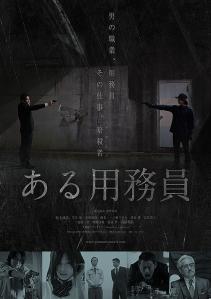 Aru Youmuin Film Poster
