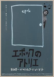 Epok no Atorie Sugaya Shinichi ga Tsukuru Record Jacket Film Poster
