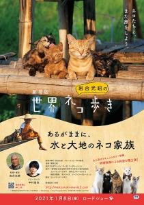 Gekijouban Iwago Mitsuaki no Sekai Neko Aruki Aru ga Mama ni, Mizu to Daichi no Neko Kazoku Film Poster