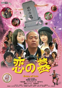 Koi no Haka Film Poster
