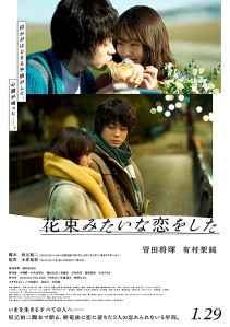 Loved Like a Flower Bouquet Film Poster