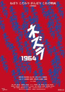 Nezura 1964 Film Poster