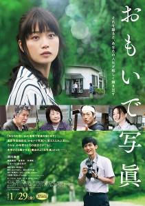 Omoide Shashin Film Poster