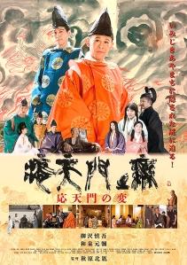 Otenmon no Hen Film Poster
