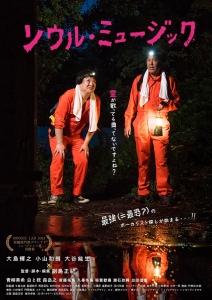 Soul Music Film Poster