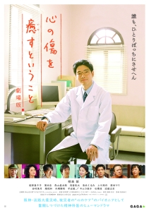 To Heal Wounds of Heart Theatrical Version Film Poster