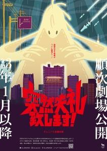 Totsuzen shitsurei itashimasu! Film Poster