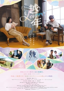 Year-End Lovers Film Poster
