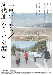 Nijuu no machi koutai-chi no uta o amu Film Poster