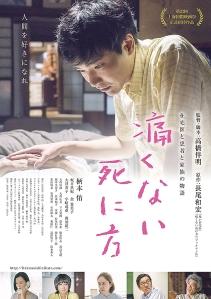Peaceful Death Film Poster