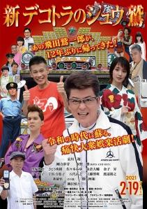 Shin Dekotora no Shu Washi Film Poster