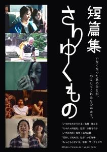 Tanpen-shu sari yukumono Film Poster