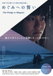 The Pledge to Megumi Film Poster