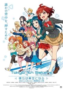 Tokyo 7th Sisters Bokura wa Aozora ni Naru Film Poster