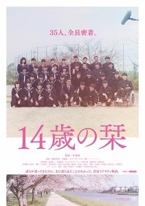 14-Sai no shiori Film Poster