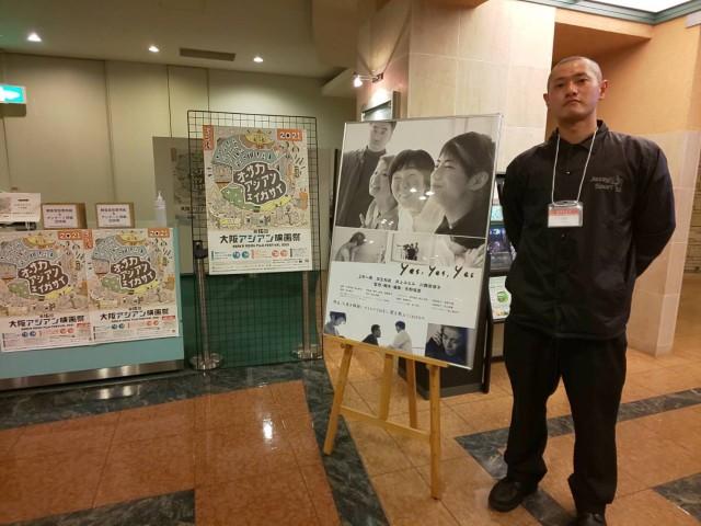 Director Akihiko Yano at the Osaka Asian Film Festival 2021