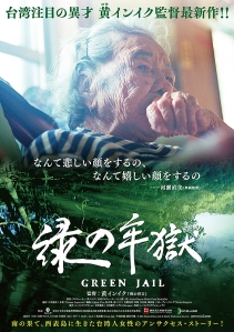 Green Jail Film Poster 2